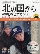 「北の国から」全話収録 DVDマガジン 2018年 4月 24日号 30号