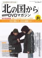 「北の国から」全話収録 DVDマガジン 2018年 5月 8日号 31号