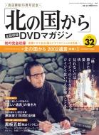「北の国から」全話収録 DVDマガジン 2018年 5月 22日号 32号