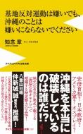 基地反対運動は嫌いでも、沖縄のことは嫌いにならないでください ワニブックスplus新書