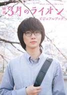 映画 3月のライオン ビジュアルブック 白泉社ムック