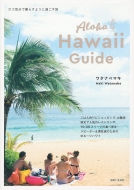 ALOHA HAWAII GUIDE キッチン付きステイで暮らすように過ごす旅