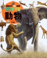動物 堅牢版 講談社の動く図鑑MOVE