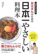 お父さんのための日本一やさしい料理本 60歳からの入門書