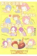 おたく漫画家がみんなとご飯食べるよ! 芳文社コミックス