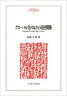 グローバル化のなかの労使関係 自動車産業の国際的再編への戦略 MINERVA人文・社会科学叢書