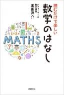 読むだけで楽しい 数学のはなし