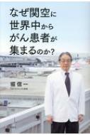 なぜ関空には世界中からがん患者が集まるのか?
