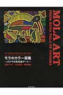 モラのカラー図鑑 〜パナマの先住民アート〜The Tsuyako Miyazaki Collection MOLA ART FROM KUNA YALA OF PANAMA Parade books