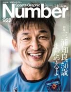 Sports Graphic Number (スポーツ・グラフィック ナンバー)2017年 3月 16日号