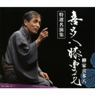 柳家喜多八 名演集(追悼盤)