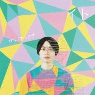 イト 【初回限定盤】(2CD)