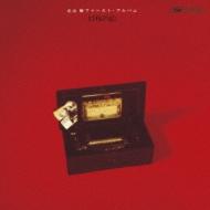 北山修 ファースト・アルバム 12枚の絵