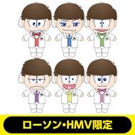 ぬいぐるみ 白スーツVer.6体セット【ローソン・HMV限定】