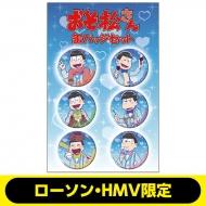 缶バッジ6個セット【ローソン・HMV限定】