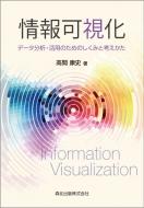 情報可視化 データ分析・活用のためのしくみと考えかた