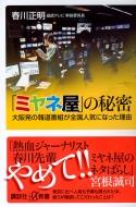 「ミヤネ屋」の秘密 大阪発の報道番組が全国人気になった理由 講談社プラスアルファ新書