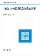 行政上の処罰概念と法治国家 行政法研究双書