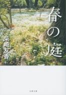春の庭 文春文庫