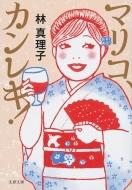 マリコ、カンレキ! 文春文庫