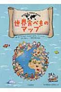 世界食べものマップ