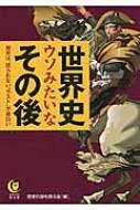 """世界史ウソみたいなその後 歴史は、語られない""""ラスト""""が面白い KAWADE夢文庫"""