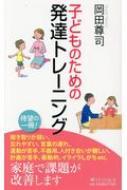 子どものための発達トレーニング PHP新書