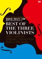 BEST OF THE THREE VIOLINISTS〜HATS MUSIC FESTIVAL VOL1 葉加瀬太郎・高嶋ちさ子・古澤巌 3大ヴァイオリニストコンサート〜(DVD)