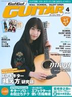 Go! Go! GUITAR (ギター)2017年 4月号