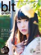 blt graph.(ビー・エル・ティ-グラフ)vol.16 東京ニュースMOOK