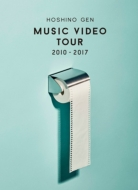 Music Video Tour 2010-2017 (DVD)
