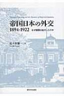 帝国日本の外交1894‐1922 なぜ版図は拡大したのか