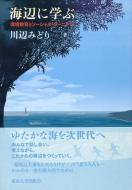 海辺に学ぶ 環境教育とソーシャル・ラーニング