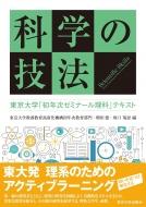 科学の技法 東京大学「初年次ゼミナール理科」テキスト
