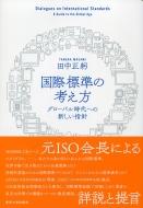 国際標準の考え方 グローバル時代への新しい指針
