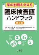 薬の影響を考える臨床検査値ハンドブック第3版