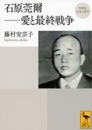 再発見 日本の哲学 石原莞爾 愛と最終戦争 講談社学術文庫