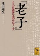 『老子』 その思想を読み尽くす 講談社学術文庫