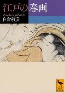 江戸の春画 講談社学術文庫