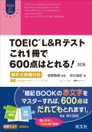 TOEIC L&Rテスト これ1冊で600点はとれる!改訂版 新形式問題対応