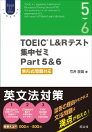 TOEIC L&Rテスト 集中ゼミPart 5 & 6 新形式問題対応 TOEIC(R)L&Rテスト集中ゼミ