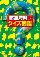 都道府県・クイズ図鑑