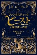ファンタスティック・ビーストと魔法使いの旅 映画オリジナル脚本版
