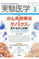 実験医学 2017年 3月号 がん免疫療法×ゲノミクスで変わるがん治療!