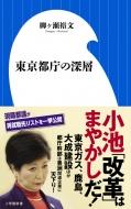 東京都庁の深層 小学館新書