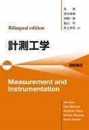 Bilingual Edition 計測工学measurement And Instrumentation