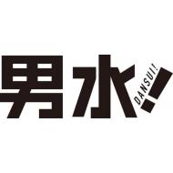 「男水!」下巻 Blu-ray