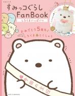 すみっコぐらし Fan Book しろくまいっぱい号 生活シリーズ