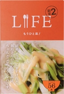 LIFE 副菜2 もうひと皿! ほぼ日ブックス