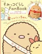 すみっコぐらし Fan Book とんかつがっつり号 生活シリーズ